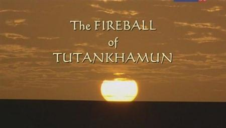 Огненный шар Тутанхамона / The Fireball of Tutankhamun (2006) SATRip