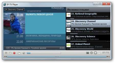 IP-TV Player 0.28.1.8820 + Настройки + Лицензия