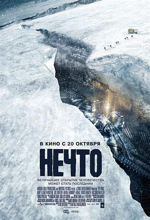 Нечто / The Thing (2011) HDRip