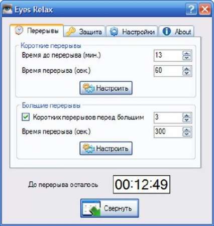 Eyes Relax 0.86 ML/RuS + Portable