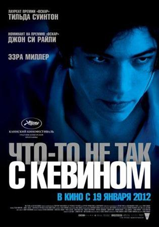 Что-то не так с Кевином / We Need to Talk About Kevin (2011) DVDScr