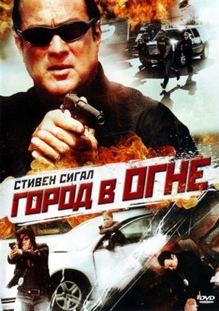 Город в огне / Urban Warfare (2011) DVDRip