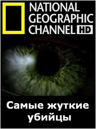 Самые жуткие убийцы / National Geographic. World's Creepiest Killers (2009) HDTVRip