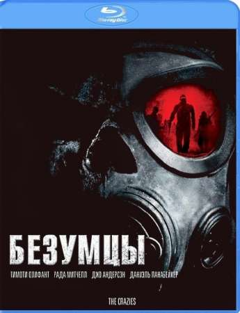 Безумцы / The Crazies (2010) HD + HQ
