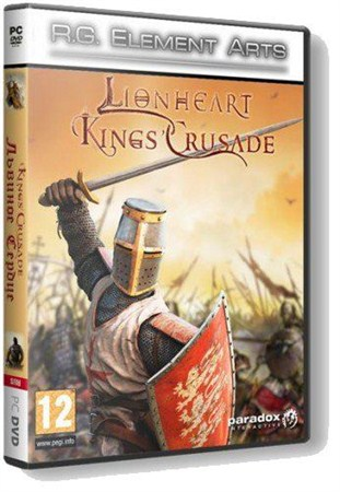 Kings Crusade. Львиное Сердце / Lionheart: Kings Crusade (2010/Rus/Repack от R.G. Element Arts)